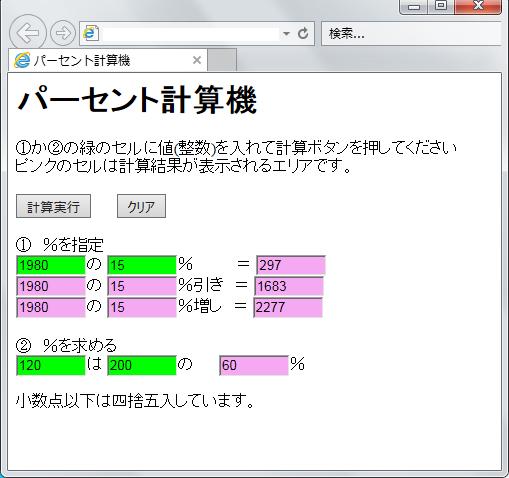 1)javascriptでパーセント計算アプリの作成: ネコすいか